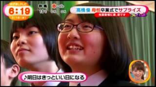 母校・秋田県横手市にサプライズライブしたときの模様が、めざましライ...