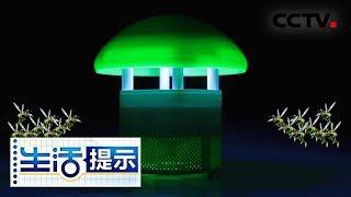 《生活提示》 20190705 新型驱蚊产品靠谱吗?  CCTV