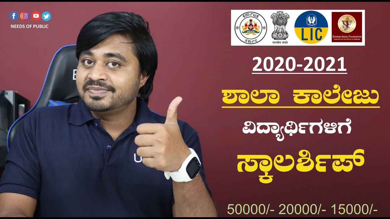 ಎಲ್ಲಾ ಶಾಲಾ ಕಾಲೇಜು ವಿದ್ಯಾರ್ಥಿಗಳಿಗೆ ಉಚಿತ ಸ್ಕಾಲರ್ಶಿಪ್ ಯೋಜನೆ - 2020 | Karnataka Scholarships 2020 - 2021