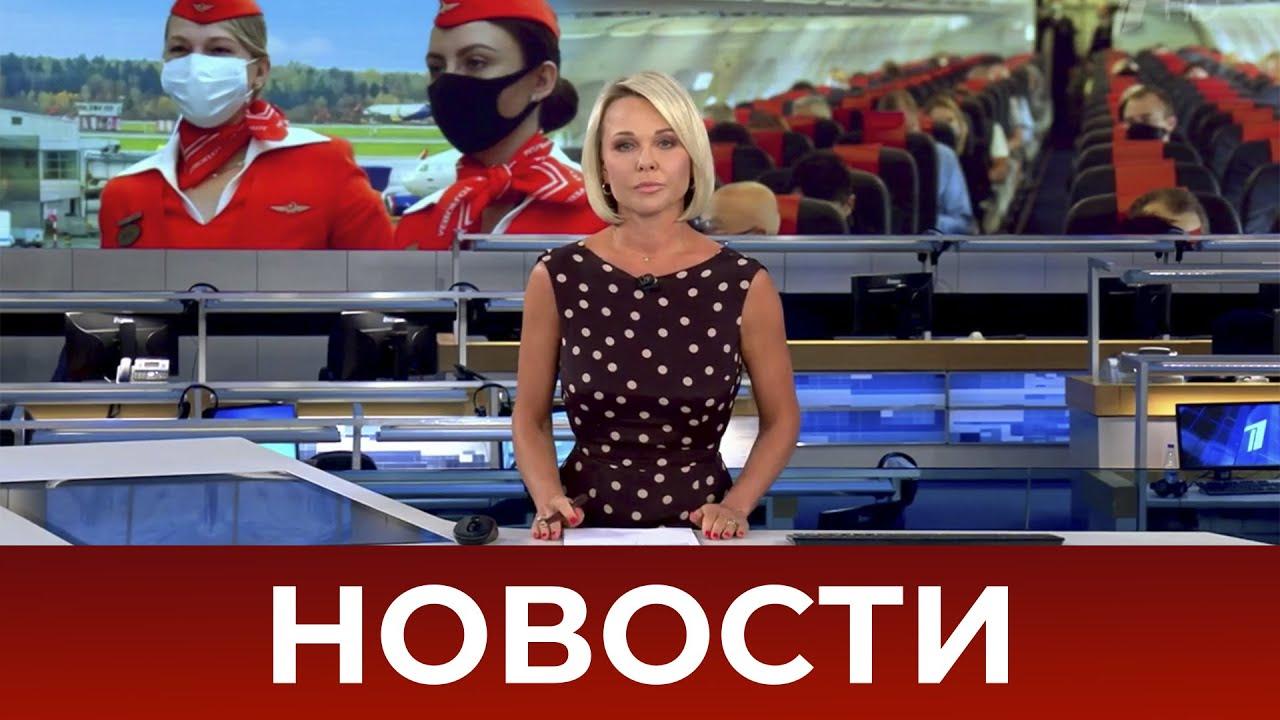 Выпуск новостей  от 06.07.2020 в 18:00