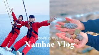 vlog#6 l 2박3일 국내여행, 남해여행 브이로그,…