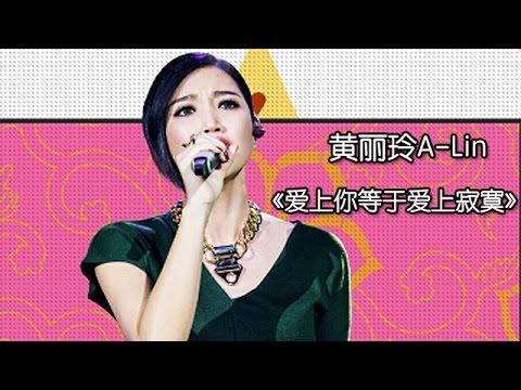 《我是歌手 3》第四期单曲纯享-黄丽玲《爱上你等于爱上寂寞》 I Am A Singer 3 EP4 Song: A-Lin Performance【湖南卫视官方版】