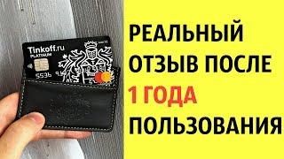 тинькофф Black - ОТЗЫВ ПОСЛЕ 1 ГОДА ИСПОЛЬЗОВАНИЯ Тинькофф Блэк (Тинькофф Инвестиции)