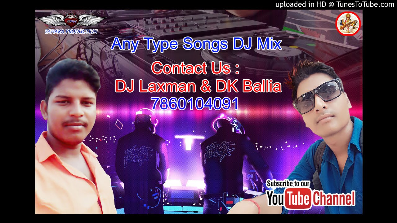 MIX BY |डीजे लक्ष्मण & डीके बलिया | DJ LAXMAN & DK BALLIA