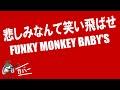 FUNKY MONKEY BABYS - 悲しみなんて笑い飛ばせ (cover)