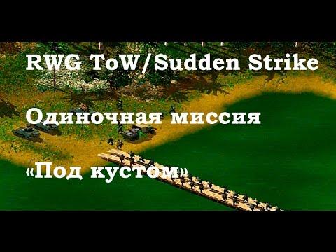 RWG ToW/Sudden Strike Одиночная миссия Tigerland