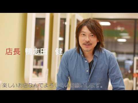 美容室 求人 ICH・GO こどもの国店店長 鴨志田 健さん