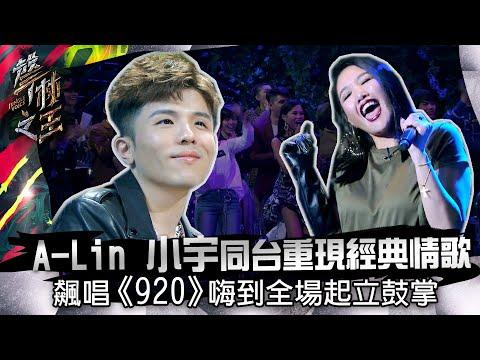 【聲林之王】EP7精華|A-Lin 小宇同台重現經典情歌 飆唱《920》嗨到全場起立鼓掌|蕭敬騰 林宥嘉 Jungle Voice