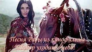 Песня Рады из кинофильма  Табор уходит в небо