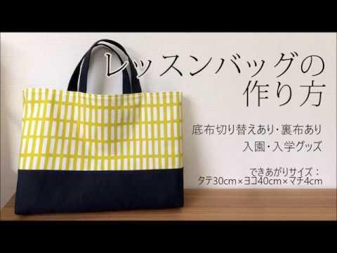 08db1c5637d4 DIY【入園・入学】レッスンバッグの作り方・レシピ~底布切り替えあり・裏布あり~ Lesson bag(KIDS)