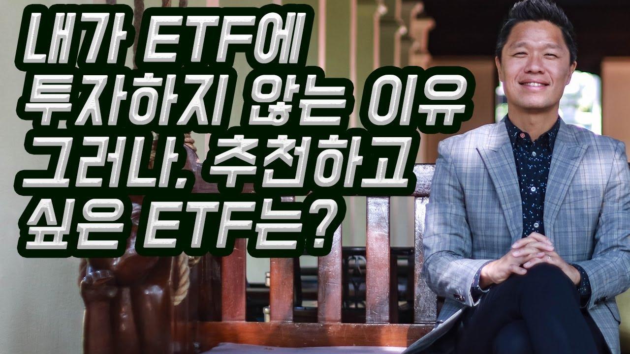 4차산업혁명 시대 최고의 ETF는?/ ETF, 나의 투자 성향에 적합한가?/ ETF 투자의 장점과 단점/ ETF 투자방법/ ETF 투자전략/ 미국주식투자법/ 미국주식초보/ 은퇴자금