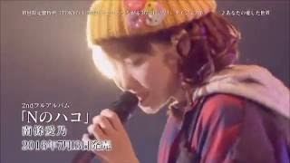 南條愛乃の2ndフルアルバム「Nのハコ」より 初回限定盤特典映像「Yoshin...