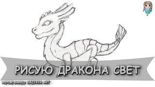 Как нарисовать дракона Свет карандашом/ Dragon Mania Legend