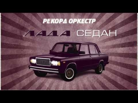 Рекорд Оркестр - Лада cедан (lyric video)