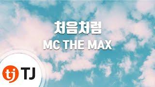 [TJ노래방] 처음처럼 - MC THE MAX / TJ Karaoke