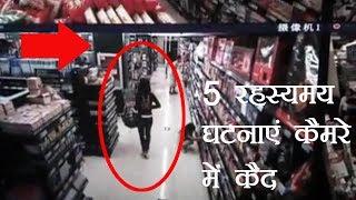 5 रहस्यमय घटनाएं कैमरे में कैद | 5 Mysterious Events caught on Camera in Hindi