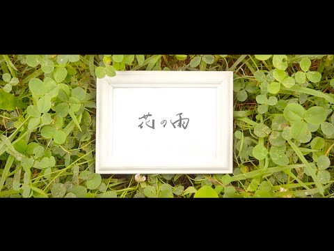 Youtube: Hana no Ame / Reina Ueda