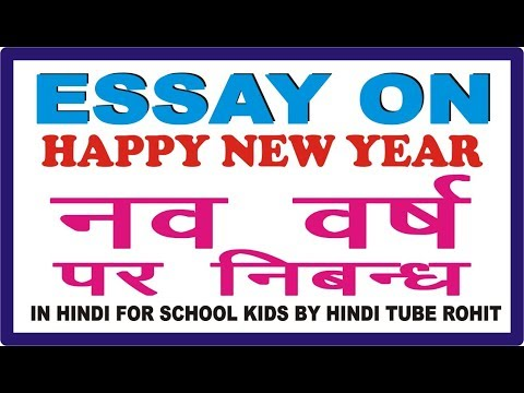 ESSAY ON HAPPY NEW YEAR IN HINDI FOR SCHOOL KIDS BY HINDI TUBE ROHIT