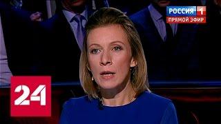 Мария Захарова рассказала Владимиру Соловьеву о пропаганде и вранье американских СМИ