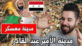 ردة فعل سوري على مدينة معسكر الجزائرية 🇩🇿 مدينة الأمير عبد القادر /مدينة ولا أروع🌄