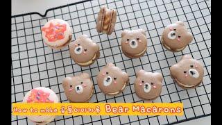 #11 곰돌이마카롱 How to make Bear macaroons곰돌이마카롱,앙글레즈버터크림,마카롱필링만들기,마카롱아이싱,마카롱만들기
