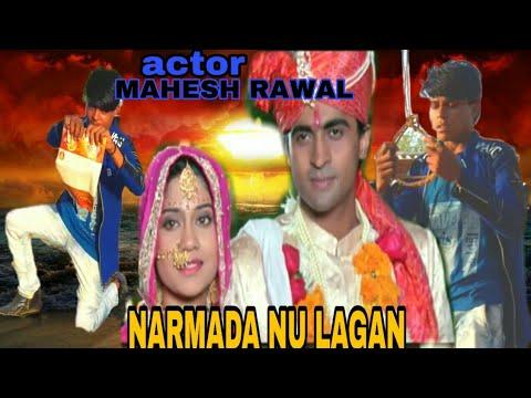 narmada nu lagan /arjun r meda song /bewafa narmada action mahesh rawal