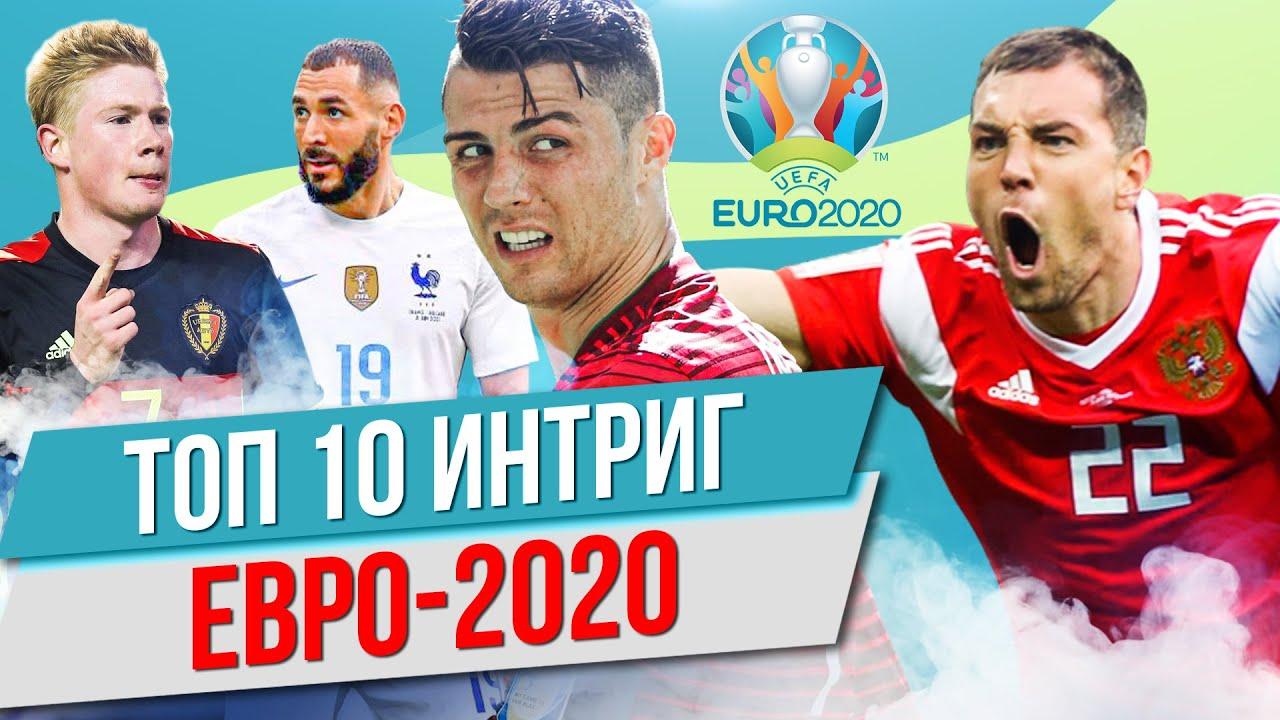 ТОП 10 Интриг Евро-2020