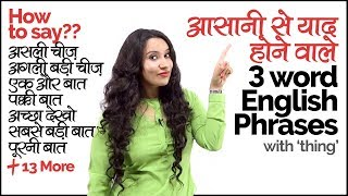 Easy to remember 3 Word English Phrases - English Speaking Study for beginners in Hindi  |