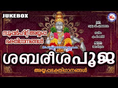 സൂപ്പർഹിറ്റ്-അയ്യപ്പഭക്തിഗാനങ്ങൾ-|-hindu-devotional-songs-malayalam-|-ayyappa-audio-songs