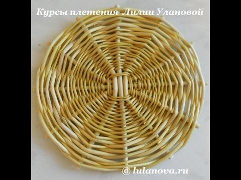 Донышко 3х3 - weaving the bottom - плетение из лозы