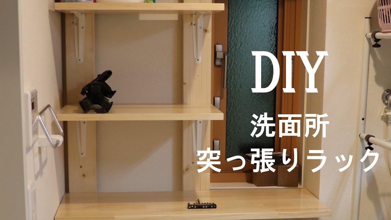 ディアウォールを使って洗面所に突っ張りラックdiy 収納スペースを増やすために Youtube
