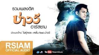 รวมเพลงฮิต บ่าววี : รักลวงโลก - ไม่คู่ควร   Baowee Rsiam Best Hits   Official Music Long Play