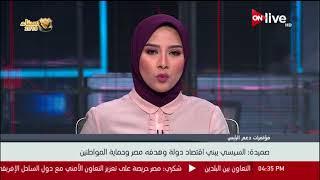 صميدة: السيسي يبني اقتصاد دولة وهدفه مصر وحماية المواطنين