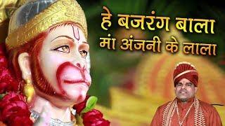New Hanuman Bhajan He Bajrang Bala Maa Anjani Ke Lala Nanha Pehlwan Mor Bhakti Bhajan