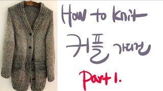 대바늘. How to knit. 커플 가디건 뜨기. P…