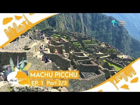 เที่ยวนี้ขอเมาท์ ตอน Machu Picchu เมืองสาบสูญแห่งอินคา Ep 2/3