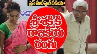 Actress Sri Reddy Press Meet with Prof.Kodandaram Full Video | Apoorva | POW Sandhya