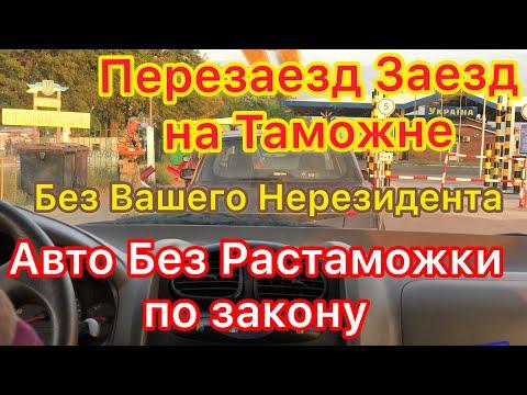 Как сделать Перезаезд на Таможне на другого Нерезидента по закону #АвтоБезРастаможки