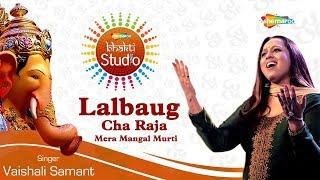 Lalbaug Cha Raja Mera Mangal Murti   Vaishali Samant   Shemaroo Bhakti Studio