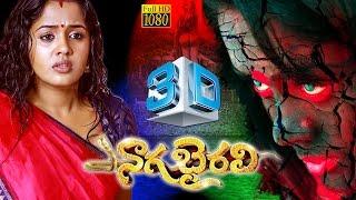 Naga Bhairavi Full Movie    Ananya    Raktharaakshassu