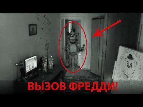 Вызов Духов - 5 Ночей с Фредди - ЗАСНЯЛИ ФРЕДДИ! five nights at freddys