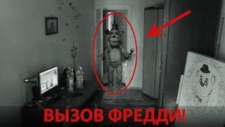 - Вызов Духов 5 Ночей с Фредди ЗАСНЯЛИ ФРЕДДИ five nights at freddy s