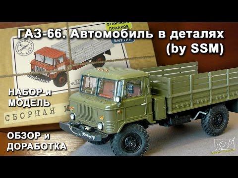 видео: ГАЗ-66. Автомобиль в деталях (by ssm). Обзор набора и модели. Доработка.