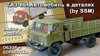 ГАЗ-66. Автомобиль в деталях (by SSM). Обзор набора и модели. Доработка.