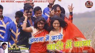 Angna me aayo Bari me Baba | अंगना में आयो | HD New Nagpuri Song 2017 | Pankaj Oraon