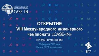 Трансляция открытия чемпионата CASE-IN 2020. Липецк, 20 февраля 2020 г.