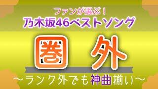 ファンが選ぶ!乃木坂46ベストソング『圏外楽曲』 乃木坂46 検索動画 6