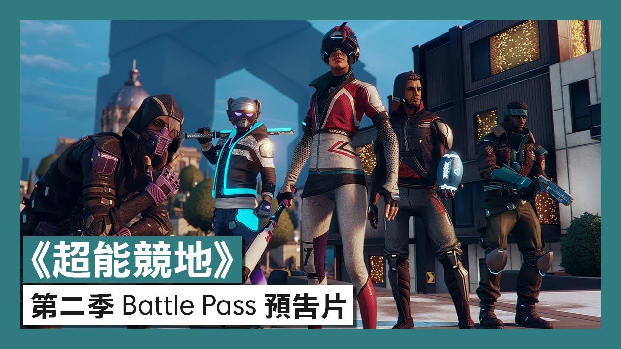 《超能競地》第二季 Battle Pass 預告片 - Hyper Scape