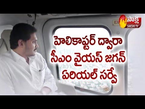 హెలికాప్టర్ ద్వారా సీఎం వైయస్ జగన్ ఏరియల్ సర్వే | Sakshi TV