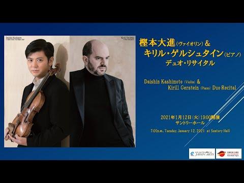 【ダイジェスト】樫本大進&キリル・ゲルシュタイン デュオ・リサイタル